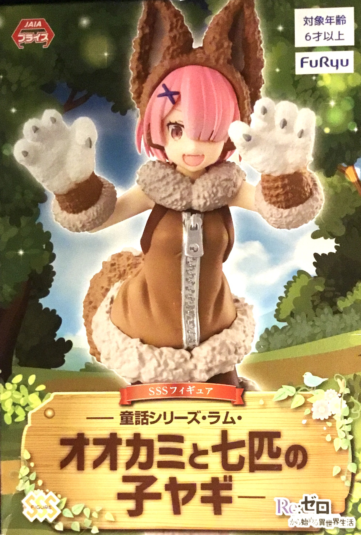 Re Zero Fairy Tale Series Ram Wolf and Goat SSS Figure FuRyu Prize